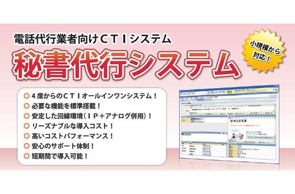 電話代行業者向けCTIシステム「秘書代行システム」ご紹介資料