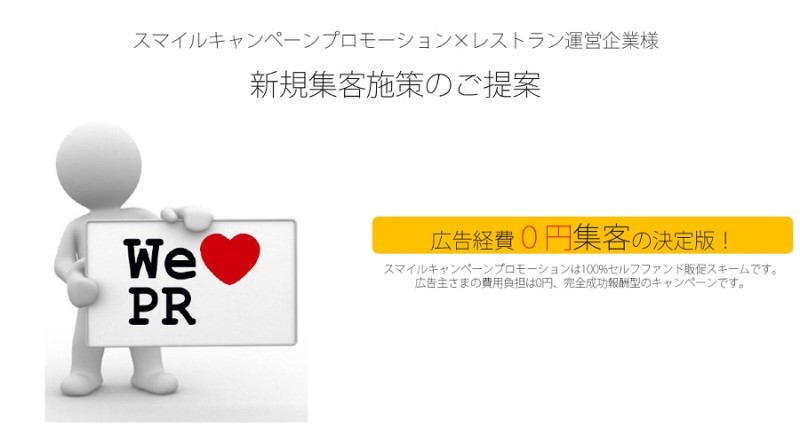 レストラン運営企業様向け、広告経費0円集客の決定版!「スマイルキャンペーンプロモーション」のご提案