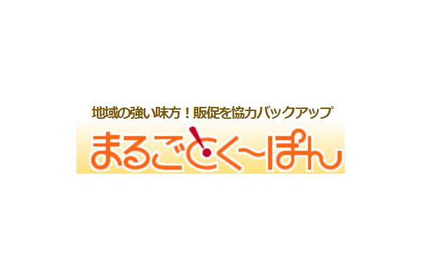 大阪・兵庫の6つのエリアで配布!20代~60代の女性を中心にリーチ!「まるごとくーぽん」媒体資料