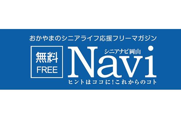 岡山のシニア世代に情報発信!これからのコトを考えるシニアライフ応援マガジン「シニアNavi」媒体資料