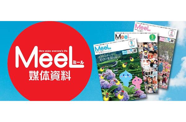 徳島の情報を楽しい特集企画で紹介するフリーペーパー「MeeL」媒体資料