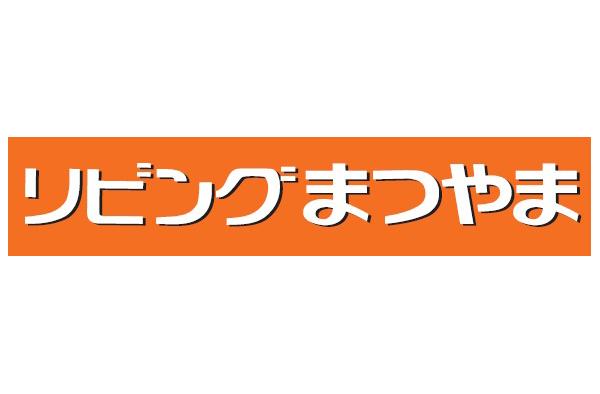 愛媛県内の女性に向け生活情報を発信!リビングまつやま&リビングまつやま折り込みチラシ媒体資料