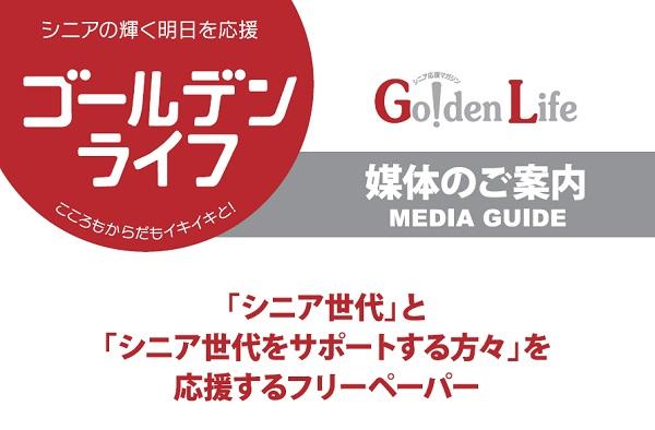 全国12,000以上の施設に配布!シニア世代に高い支持を受ける「Go!den Life」媒体資料