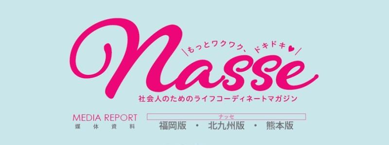 福岡・北九州・熊本で働く社会人へ直接リーチ!「Nasse」媒体資料