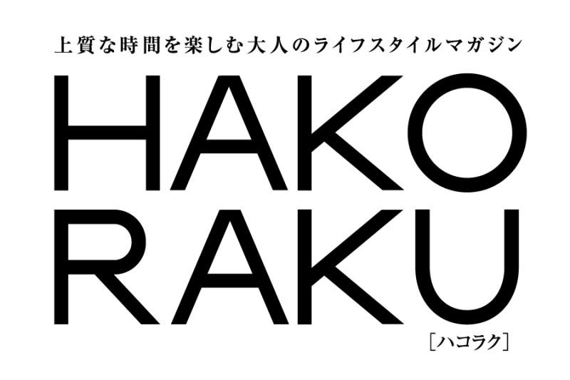 情報誌とウェブサイトを融合させた生活情報メディア「HAKORAKU(ハコラク)」媒体資料