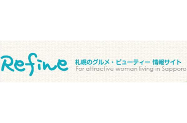 北海道・札幌市で配布!グルメ・ビューティー情報に敏感な女性のためのフリーペーパー「Refine」媒体資料