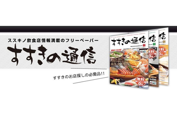 北海道・ススキノで配布!ビジネスマン・観光客へもアプローチ可能!「すすきの通信」媒体資料
