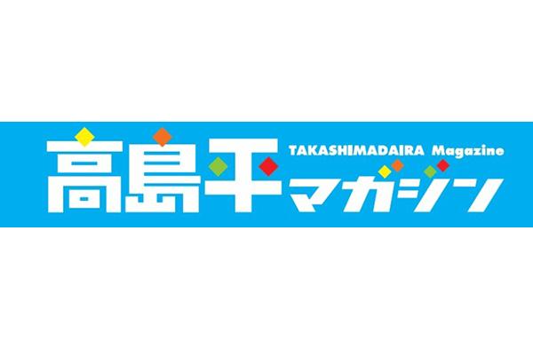 低価格でピンポイント宣伝!「高島平マガジン」媒体資料