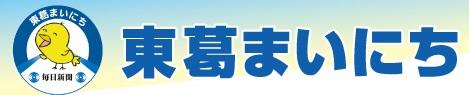 千葉県東葛・京葉・印旛の地域情報をお届け「東葛まいにち」「ふれあい毎日」媒体資料