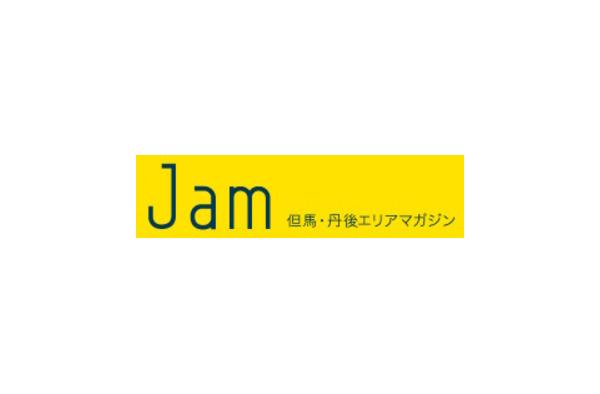 北近畿を中心とした但馬・京丹後エリアで配布!読んで・使って・楽しいマガジン「Jam」媒体資料