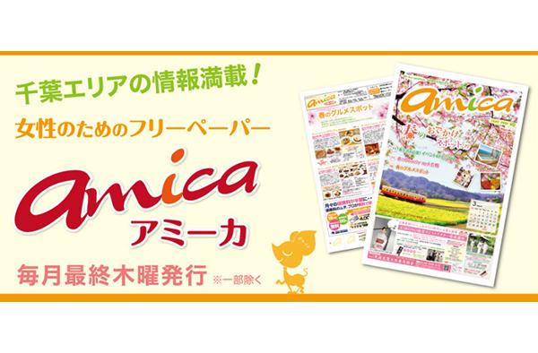 読んで、使って、楽しめる、女性向けタウンペーパー「amica」媒体資料