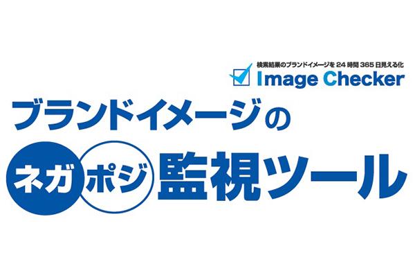 企業ブランドイメージを24時間365日自動監視「イメージチェッカー」ご案内資料