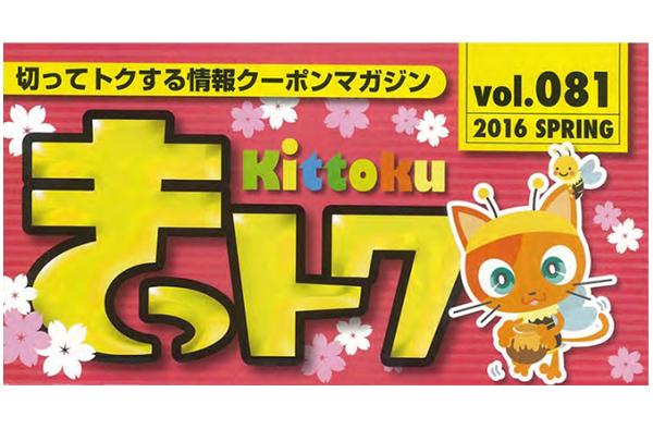 愛媛県・宇和島市を中心に配布!タイムリーな企画で若い女性に人気!「きっトク」媒体資料