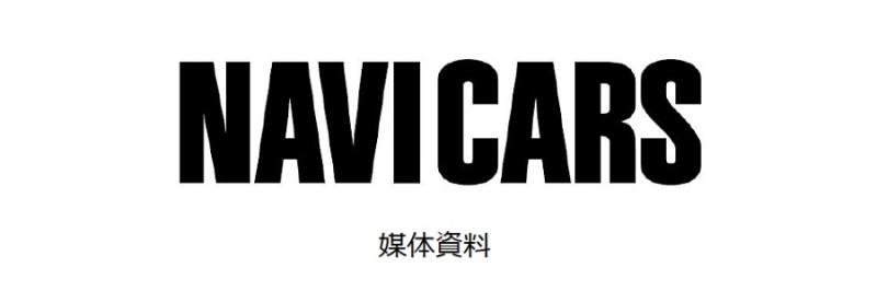 もういちど、クルマと暮らそう。クルマのある生活を提案する雑誌「NAVI CARS」媒体資料
