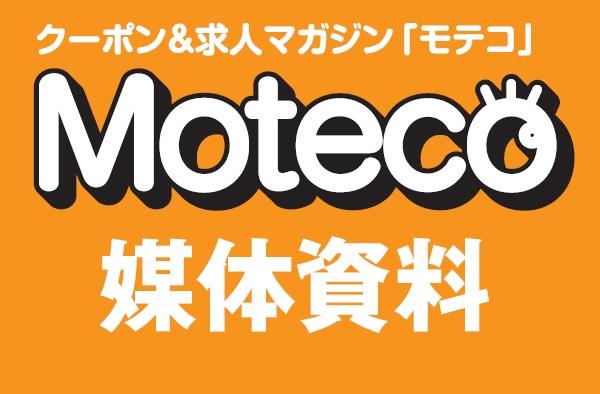 群馬・埼玉・栃木・長野の各エリアで合計約100万部を発行!クーポン付きフリーペーパー「モテコ」媒体資料