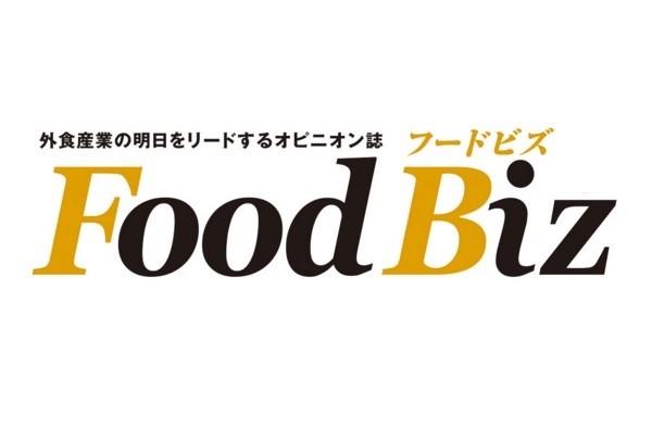 外食・中食産業の経営者・経営幹部に向けた専門誌『FoodBiz』(フードビズ)媒体資料
