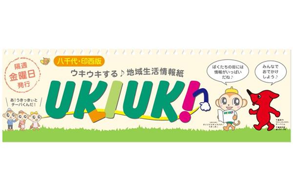 千葉県八千代市を中心に15万部配布!地域生活情報紙「UKIUKI」媒体資料