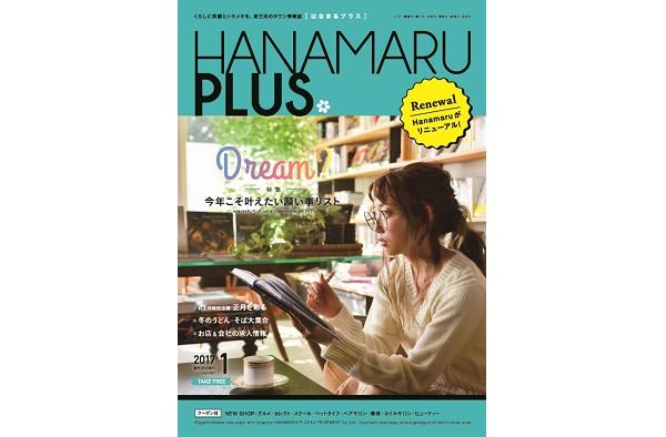 36万人に情報を届けることができる東三河最大の地域密着情報誌「HANAMARU PLUS」媒体資料