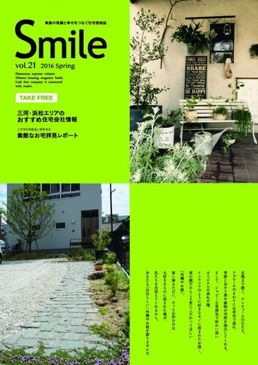 東三河地域に今までなかった住宅専門の無料情報誌「Smile」媒体資料