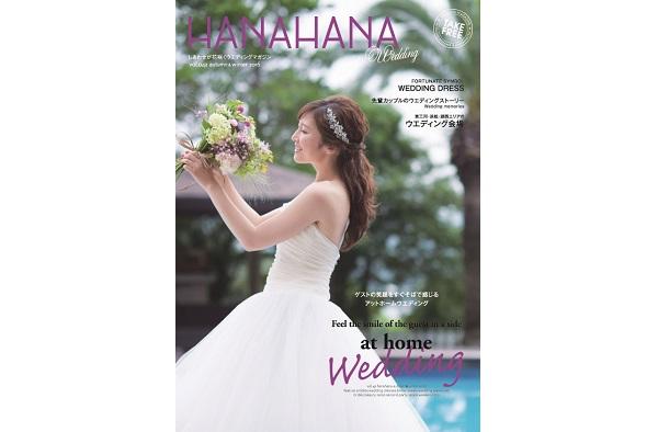 東三河地域を中心とした、しあわせが花咲くウェディングマガジン「HANAHANA」媒体資料