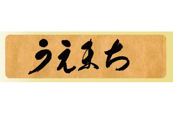 大阪上町台地周辺の価値を再発見・再定義!フリーペーパー「うえまち」代理店向け媒体資料