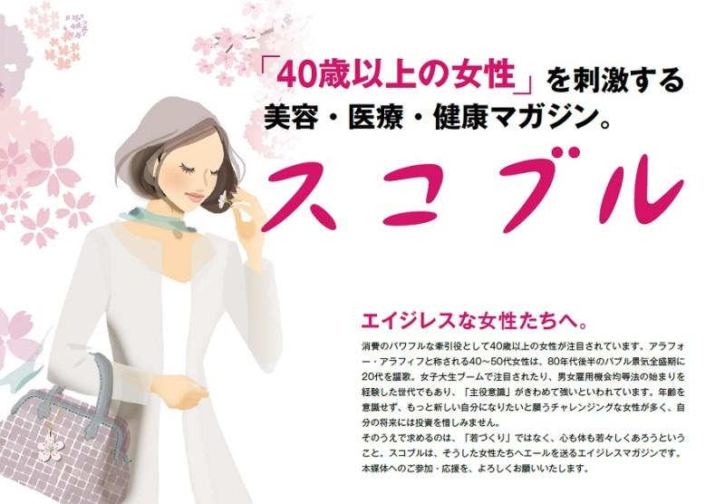 札幌圏在住の40歳以上の女性を刺激する美容・医療・健康マガジン「スコブル」媒体資料