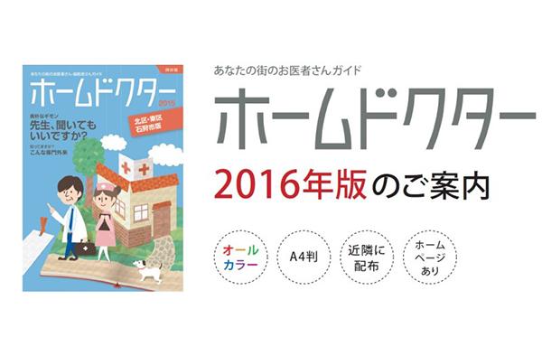 病院のコンセプトや雰囲気を分かりやすく伝える北海道の地域医療情報誌「ホームドクター」媒体資料