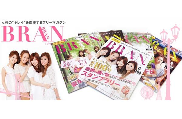 神戸・阪神間に生きる女性のための、『心』を満足させる提案型フリーマガジン『BRANBRAN』媒体資料