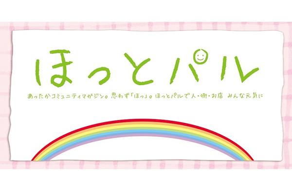 長野市発!人をつなげ地域を元気にするソーシャルメディア『ほっとパル』媒体資料