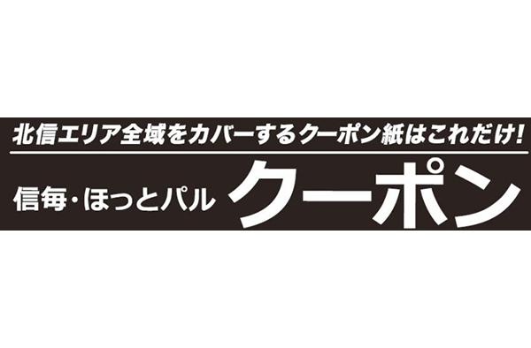 長野県北信エリア全域をカバーする クーポン紙『信毎・ほっとパル クーポン』媒体資料