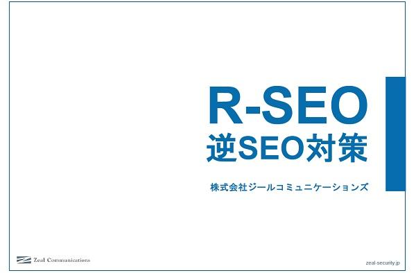 ネガティブな情報を見えにくく対策!逆SEO対策サービス「R-SEO」ご案内資料