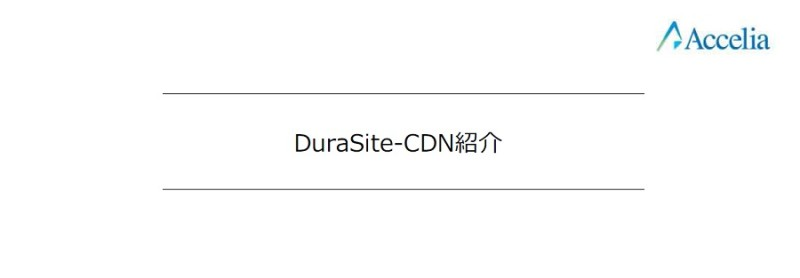 もう「サイトが重い」とは言わせない!DuraSite-CDNのご案内