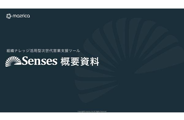 AI搭載の次世代営業支援ツール「Senses」のご提案