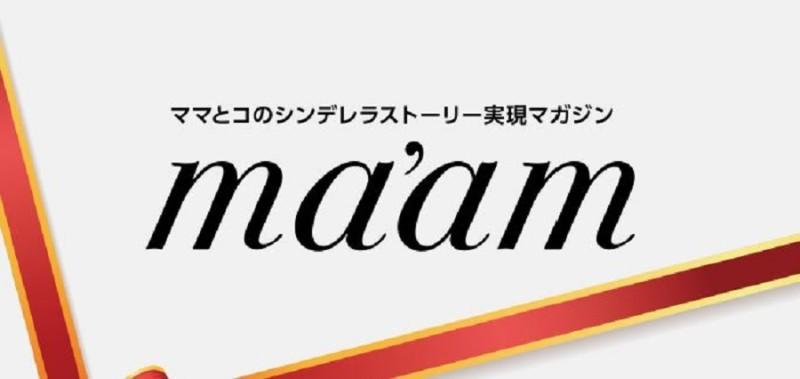 福岡のママたちと一緒に作る、ママとコのシンデレラストーリー実現マガジン「ma'am」媒体資料
