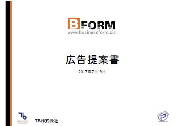 ビジネス文書テンプレート、イラスト、写真素材を提供するWebサイト「B-Form.Biz」媒体資料