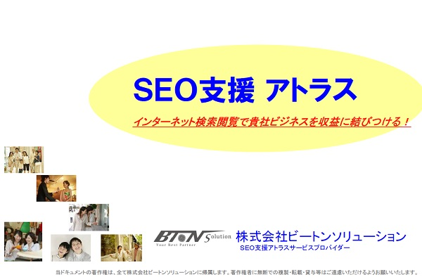 営業型ホームページに変えましょう!完全成功報酬型SEO対策「アトラス」ご紹介資料