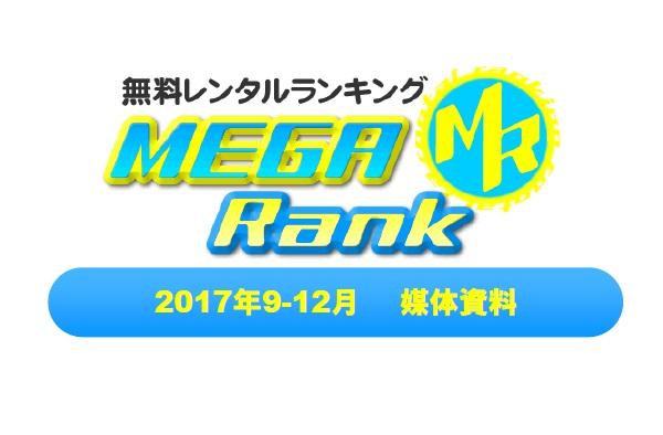 スマホ・携帯・PC向け無料レンタルランキングサービス「MEGA Rank」媒体資料