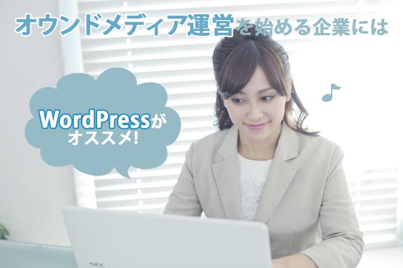 企業ブログを始める会社にはWordPressがオススメな8つの理由