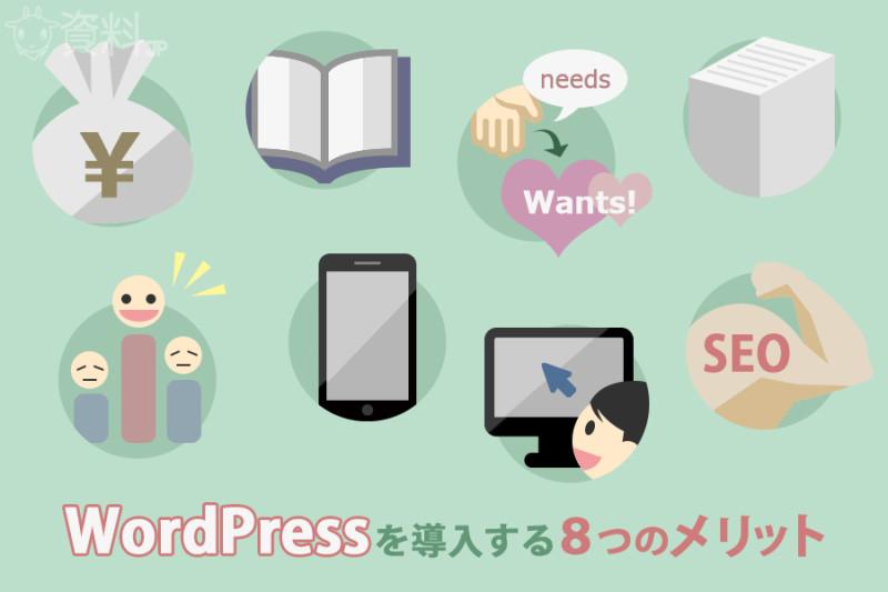 WordPressを導入する8つのメリット