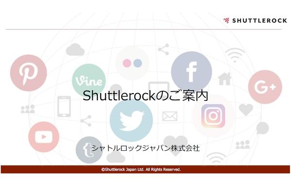 SNSコンテンツを最大限活用してブランドイメージ向上!「Shuttlerock」ご案内資料