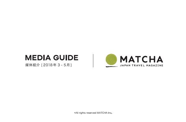 日本に興味がある20~30代後半の外国人をターゲットにしたインバウンドWebマガジン「MATCHA」媒体資料/広告掲載/広告資料