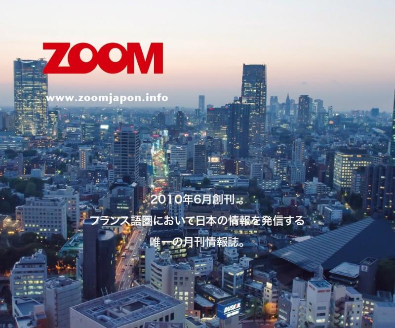 日本への関心が高いフランス人向けの月刊情報誌「ZOOM JAPON」媒体資料