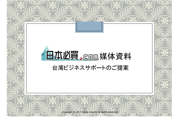 台湾個人旅行者へ日本の最新情報を発信!『日本必買.com』媒体資料