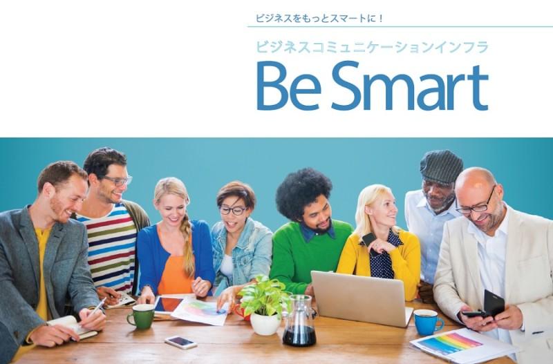 ビジネスをもっとスマートに!次世代型ビジネスコミュニケーションインフラ『Be Smart』ご案内資料