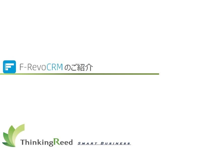 低コスト・高機能・改変自由なオープンソースCRM『F-RevoCRM』ご紹介資料