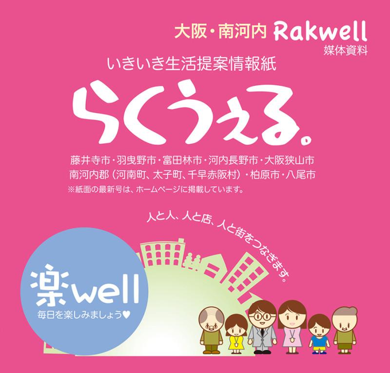 30代~50代女性が注目する、大阪 南河内の地域情報満載!いきいき生活提案月刊情報誌「らくうぇる。」媒体資料