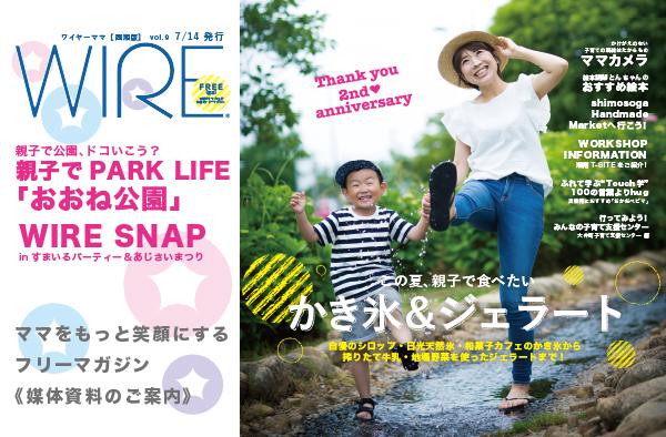 西湘地区の子育てママをターゲットにしたフリーマガジン「ワイヤーママ西湘版」媒体資料