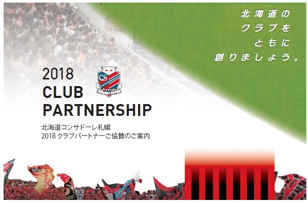 サッカーを通じ、北海道の魅力を世界へ発信!「北海道コンサドーレ札幌」クラブパートナーご協賛のご案内