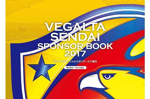 スポーツの力で仙台・宮城の街づくりを支援!「ベガルタ仙台」オフィシャルスポンサーご案内資料