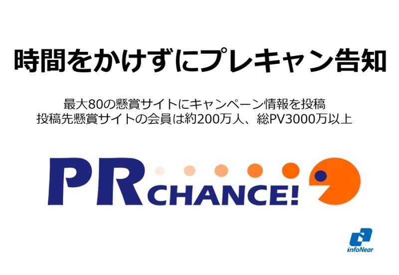時間をかけずにプレキャン告知|プレキャンのPR・宣伝は『PR CHANCE!』にお任せ